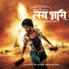 Lai Bhari (Original Motion Picture Soundtrack) - EP