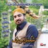 Tujh Sa Jahan Mein Koi Nahin Vol 4 Islamic Naats