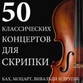 50 классических концертов для скрипки: Бах, Моцарт, Вивальди и другие