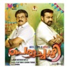 Peruchazhi (Original Motion Picture Soundtrack) - EP