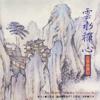 Buddhist Music in the Spiritual Mountain - Wang Hsun