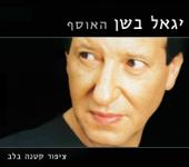 Tzipor Ktana Balev - Yigal Bashan
