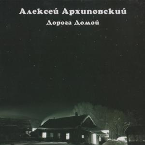 Alexey Arkhipovskiy - Дорога Домой