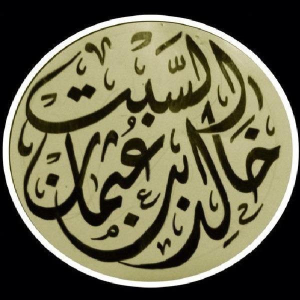 معاني الأذكار – الشيخ خالد السبت