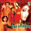 Madurai Mappilai (Original Motion Picture Soundtrack) - EP