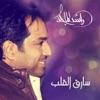 Sarek El Qalb - Single