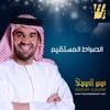 Hussain Al Jassmi - Al Sirat Al Mostaqeem artwork