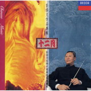 十二月 (套曲) - 彭修文 - 彭修文