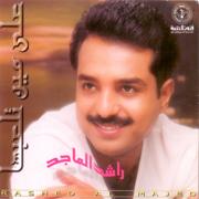 Omme - Rashed Al Majid - Rashed Al Majid