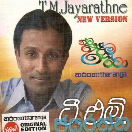 Nawa Ridma Rata - T M Jayarathne