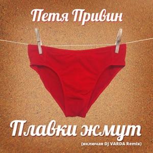 Плавки жмут - Single