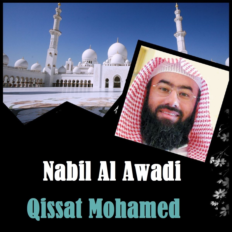 Qissat Mohamed (Quran) - EP