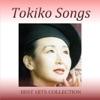 TOKIKO SONGSベスト・ヒッツ・コレクション ジャケット写真
