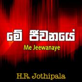Me Jeewanaye