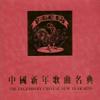 中國新年歌曲名典 - Various Artists