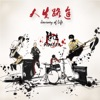 Buy 人生路途 by Random on iTunes (Punk)