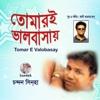 Tomar-e-Valobasay - Chandan Sinha