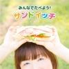 Minnadaisuki Sandwich - Single - Kanako Momono