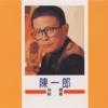 陳一郎台語紀念精選, Vol. 1 - Chen Yi-Lang