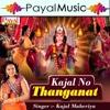 Kajal No Thanganat - Kajal Maheriya