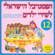 Various Artists - Festival Shirey Yeladim, Vol. 12