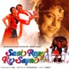 Saat Rang Ke Sapne (Original Motion Picture Soundtrack)
