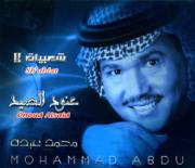 Sh'abiat 11 - Mohammad Abdu - Mohammad Abdu