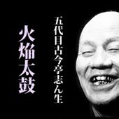 火焔太鼓 (@S33.1.1 )