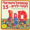 Festival Shirey Yeladim, Vol. 15 - Various Artists
