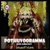 Pothuvooramma - Pramod, Remesh Murali & Shalini