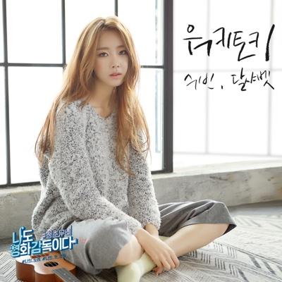 나도 영화감독이다 - 청춘무비 I'm a Movie Director Too (Original Television Soundtrack), Pt. 3 - Single - Subin album