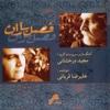 Fasle Baran - Alireza Ghorbani