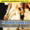 Mia Fora Ki Ena Kairo - Various Artists