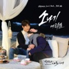 Uncontrollably Fond (Original Television Soundtrack), Pt. 12 - Single - Eric Nam