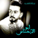 Abo Al Ahsas - Abdullah Hameem