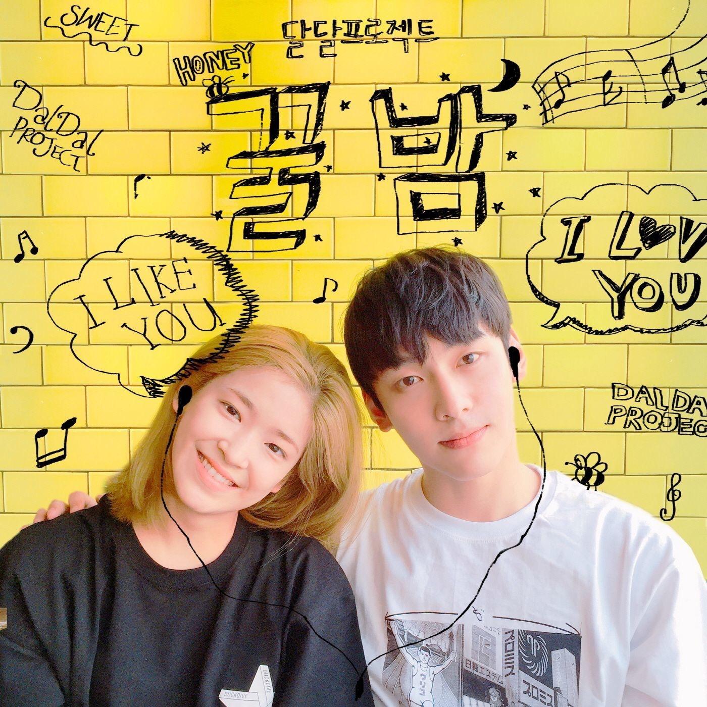 꿀밤 (feat. 호익 & 은정) - Single