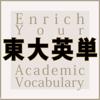 東京大学教養学部英語部会(編著・監修) - 東大英単 アートワーク