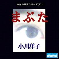 まぶた-Wisの朗読シリーズ(32)