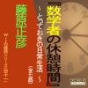 「数学者の休憩時間~とっておきの日常」-Wisの朗読シリーズ(42) - 藤原正彦