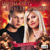Как будто мы с тобой - Aleksey Bryantsev & Irina Krug mp3