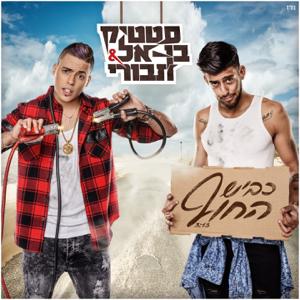 Static & Ben El - Kvish Hachof