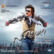 Lingaa (Tamil) [Original Motion Picture Soundtrack] - A. R. Rahman - A. R. Rahman