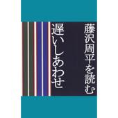 藤沢周平を読む「遅いしあわせ」