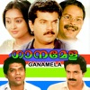 Ganamela Original Motion Picture Soundtrack EP