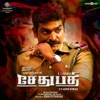 Sethupathi (Original Motion Picture Soundtrack)