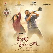Thaarai Thappattai (Original Motion Picture Soundtrack) - Ilaiyaraaja - Ilaiyaraaja