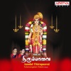 Aandal Thiruppavai