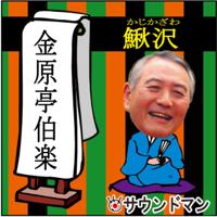 落語 金原亭伯楽「鰍沢」