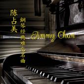鋼琴經典難忘名曲