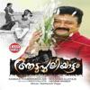 Aadupuliyattam (Original Motion Picture Soundtrack) - EP